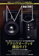 MJ無線と実験 2019年 04月号 [雑誌]