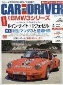 CAR and DRIVER (カー・アンド・ドライバー) 2019年 04月号 [雑誌]