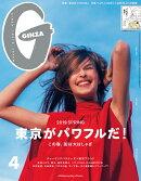 GINZA (ギンザ) 2019年 04月号 [雑誌]