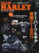 CLUB HARLEY (クラブ ハーレー) 2019年 04月号 [雑誌]