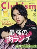 Clubism (クラビズム) 2019年 04月号 [雑誌]