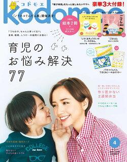 kodomoe (コドモエ) 2019年 04月号 [雑誌]
