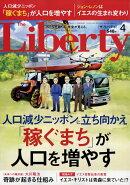 The Liberty (ザ・リバティ) 2019年 04月号 [雑誌]