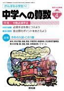 中学への算数 2019年 04月号 [雑誌]