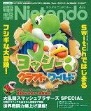 電撃Nintendo (ニンテンドー) 2019年 04月号 [雑誌]