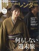 東京カレンダー 2019年 04月号 [雑誌]
