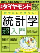 週刊ダイヤモンド 2019年 4/13 号 [雑誌] (数式なしで学べる! 統計学 「超」入門)