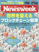 Newsweek (ニューズウィーク日本版) 2019年 4/23号 [雑誌]