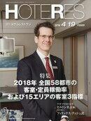 週刊 HOTERES (ホテレス) 2019年 4/19号 [雑誌]