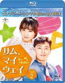 サム・マイウェイ 恋の一発逆転 BOX2 <コンプリート・シンプルBlu-ray BOX>【Blu-ray】