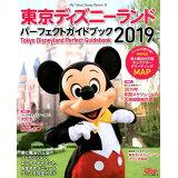東京ディズニーランドパーフェクトガイドブック(2019) (My Tokyo Disney Resort)