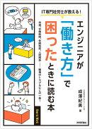 [IT専門社労士が教える!]エンジニアが「働き方」で困ったときに読む本