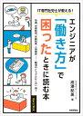 [IT専門社労士が教える!]エンジニアが「働き方」で困ったときに読む本 [ 成澤紀美 ]