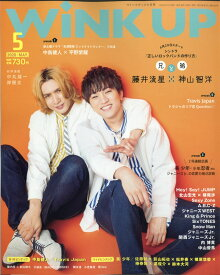 Wink up (ウィンク アップ) 2020年 05月号 [雑誌]
