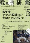 教職研修 2020年 05月号 [雑誌]