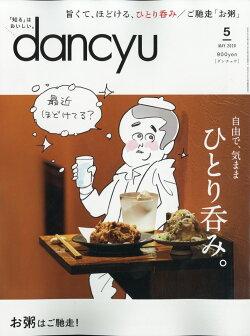 dancyu (ダンチュウ) 2020年 05月号 [雑誌]