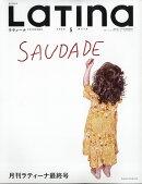 LaTIna (ラティーナ) 2020年 05月号 [雑誌]