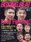 BOXING BEAT (ボクシング・ビート) 2020年 05月号 [雑誌]
