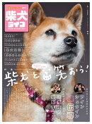 一個人5月号増刊 柴犬ライフ VOL.3 2020年05月号