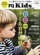 FQ JAPAN増刊 FQ kids (エフキュウ キッズ) 2020年 05月号 [雑誌]