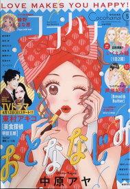 Cocohana (ココハナ) 2020年 05月号 [雑誌]