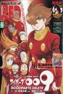 チャンピオン RED (レッド) 2020年 05月号 [雑誌]
