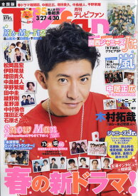 TVfan (テレビファン) 全国版 2020年 05月号 [雑誌]