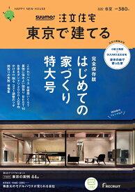 SUUMO注文住宅 東京で建てる 2020春夏号 [雑誌]