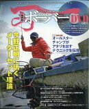 bobber (ボーバー) Vol.96 2020年 05月号 [雑誌]