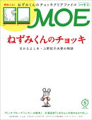 MOE (モエ) 2020年 05月号 [雑誌]