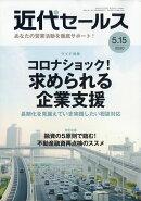近代セールス 2020年 5/15号 [雑誌]
