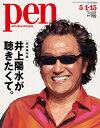 Pen (ペン) 2020年 5/1・5/15合併号 [雑誌]