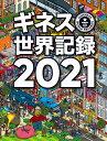 ギネス世界記録2021 [ クレイグ・グレンディ ]