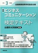 全商ビジネスコミュニケーション検定テキスト(令和3年度版)