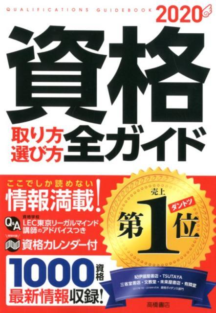 資格取り方選び方全ガイド(2020年版) [ 高橋書店編集部 ]