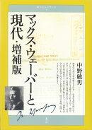 【謝恩価格本】マックス・ウェーバーと現代・増補版