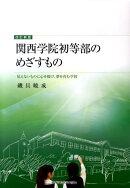 関西学院初等部のめざすもの改訂新版