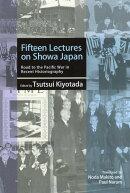(英文版)昭和史講義ー最新研究で見る戦争への道