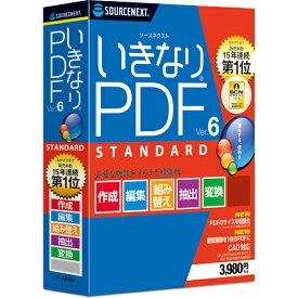 いきなりPDF Ver.6 STANDARD