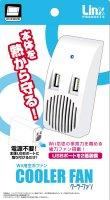 Wii用冷却ファン 「クーラーファン」