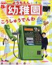 幼稚園 2020年 05月号 [雑誌]