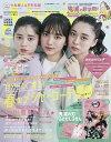 SEVENTEEN (セブンティーン) 2020年 05月号 [雑誌] 表紙:STモデル