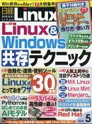 日経 Linux (リナックス) 2020年 05月号 [雑誌]