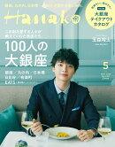 Hanako (ハナコ) 2020年 05月号[100人の大銀座 表紙:玉森裕太(Kis-My-Ft2)] [雑誌]