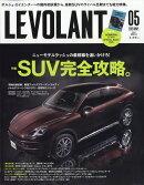 LE VOLANT (ル・ボラン) 2020年 05月号 [雑誌]