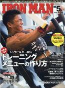 IRONMAN (アイアンマン) 2020年 05月号 [雑誌]