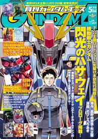 GUNDAM A (ガンダムエース) 2020年 05月号 [雑誌]