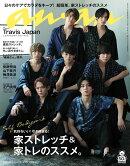 anan (アンアン) 2020年 5/13号 [雑誌]
