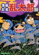 落第忍者乱太郎(50)