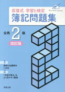 反復式学習と検定簿記問題集全商2級改訂版
